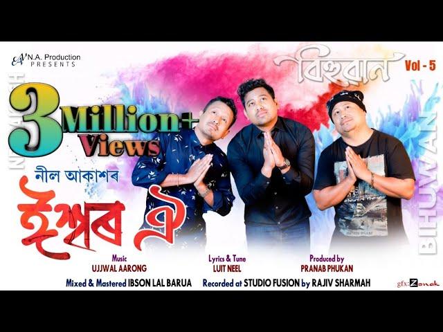 Ishwar Oi (Bogi Bogi )Assamese Lyrics