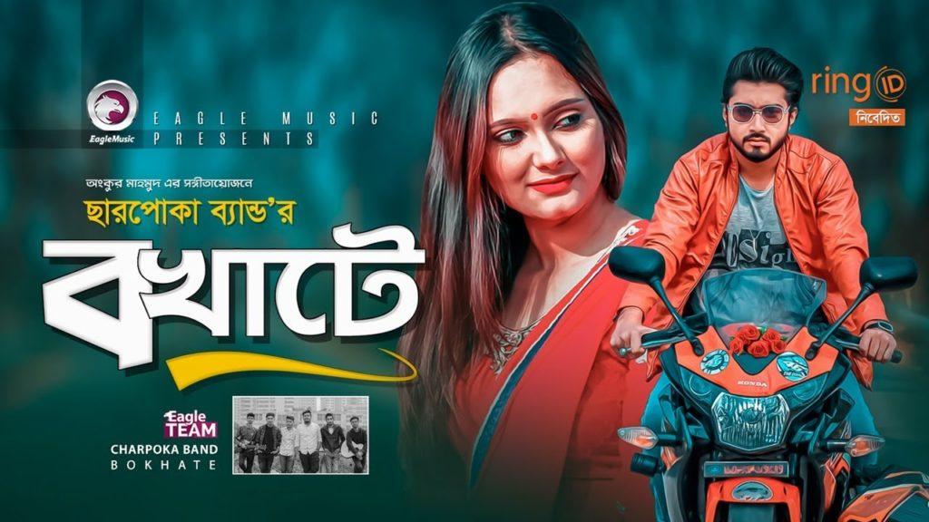Bokhate song Lyrics in bangali