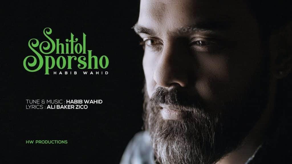 Shitol Sporsho lyrics | শীতল স্পর্শ লিরিক্স | Habib Wahid