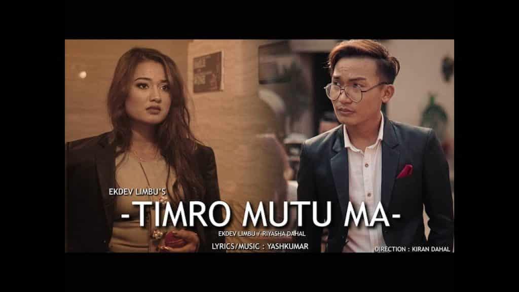 Timro Mutu Ma lyrics   Ekdev Limbu   ma matra chu.