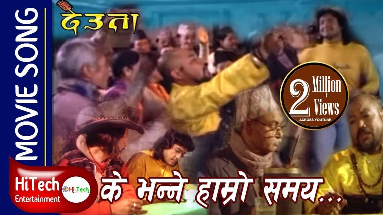 k bhanne hamro samaya Lyrics | Hamro Yug Ko Pani Ramro