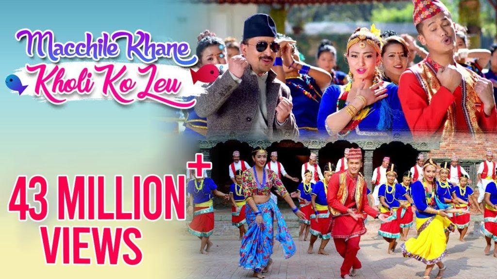Machhile Khane Kholi Ko Leu Lyrics | Melina Rai & Saroj Oli