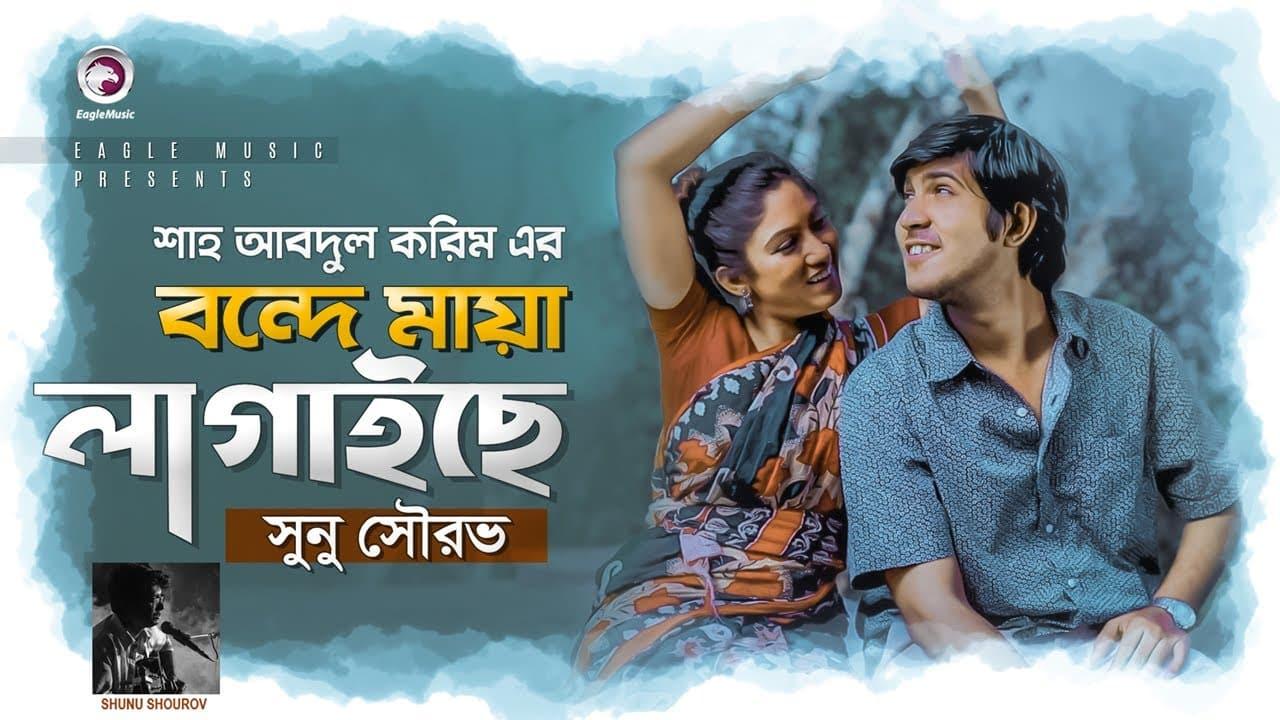 Shah Abdul Karim   Bondhe Maya Lagaiche Lyrics   Bengali Lyrics