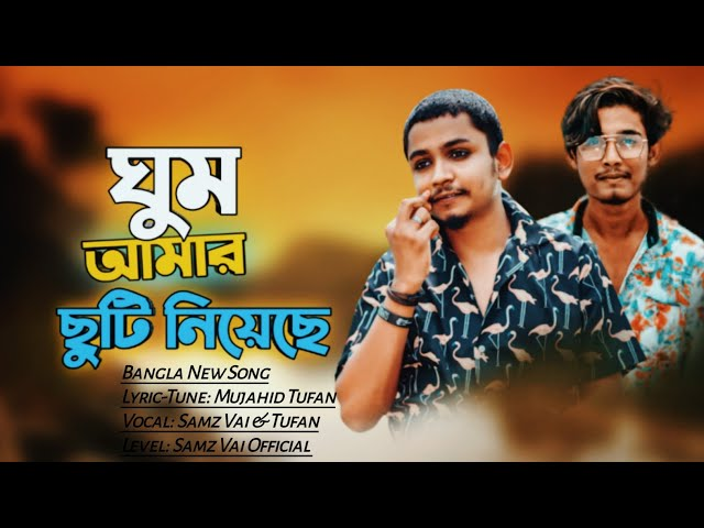 Ghum Amar Chuti Niyeche lyrics in Bengali | ঘুম আমার ছুটি নিয়েছে | Bangla New Song 2020