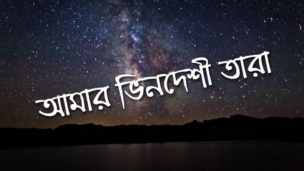 amar rat jaga tara bengali lyrics